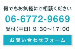 疋田会計法律事務所 問合せバナー