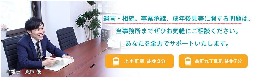 大阪上本町の遺言と相続の法律相談・税務相談サイト 運営は疋田会計法律事務所