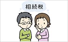 大阪市天王寺区 相続税関連業務について